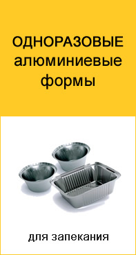 Одноразовые алюминиевые формы для выпечки