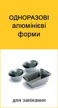 Одноразові алюмінієві форми для випічки