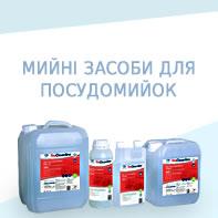 Миючі засоби і хімія